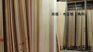 LYU建材 玩木板~ 彩密板 夾板 三合板 木心板 裝潢材料【 整片買 裁切買 散買 】代客裁切
