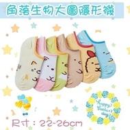 大賀屋 台灣製 角落生物 短襪 隱形襪 襪子 兒童 大人 國小 純棉 船型襪 兒童襪 成人襪 正版 T00120581