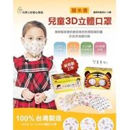 [台灣]匠心全方位-兒童3D立體口罩-台灣製造 口罩 3D口罩 立體口罩 拋棄式口罩 匠心口罩