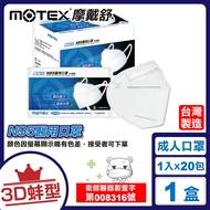 (現貨) 摩戴舒 MOTEX N95立體醫用口罩 (蚌型) 20入/盒 (台灣製 CNS14774) 專品藥局【2018678】