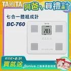 TANITA 七合一體組成計BC-760 白