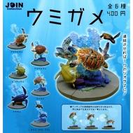 【現貨】join系列海龜扭蛋 超精緻!海洋 海龜扭蛋