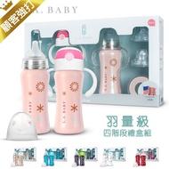 L.A.BABY-四階段奶瓶-水壺成長禮盒組【MU0148】