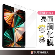 iPad 強化鋼化玻璃貼 保護貼 適用2018 2021 Pro 9.7 12.9 11 10.5 Air 4 3 2