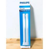 (24小時出貨)飛利浦 PHILIPS PL-LJ 4P 27W 865 白光 PL燈管