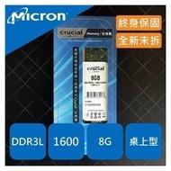 全新 美光 桌上型電腦用 DDR3 1600 8G記憶體 下標網頁 1699元