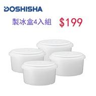日本DOSHISHA原廠專用製冰盒 4入組 (現貨) 適用 DTY-17BK DCSP-1751刨冰機