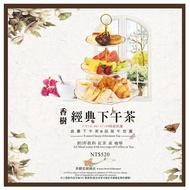 台北香樹花園酒店精典英式雙人下午茶套餐券(免運)