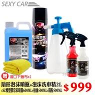 SC-SZ 扇形噴瓶 (1.5L) +泡沫洗車精 2L+SZ橡塑膠奈米噴霧600ML+柏油500ML+鐵粉500ML