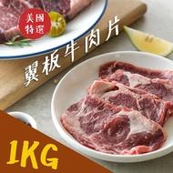 匠鮮森 | 美國CHOICE 特選 翼板牛肉片 肉片 1KG | 冷凍真空包裝| 壽喜燒 燒烤 / 火鍋肉片 0.2cm 0.3cm