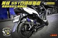 三重賣場 黃蜂ss1 白鐵排氣管 BWS-R GTR JET-S 雷霆-S 雷霆150 六代戰將 彪虎 force 小直