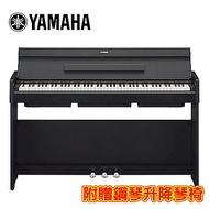 YAMAHA YDP-S34 88鍵掀蓋型 數位電鋼琴經典黑色款