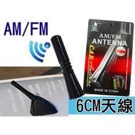 ANTENNA 高品質 6cm 鋁合金 AM FM 短天線 汽車收音機天線 天線尾 ANT天線 車頂天線