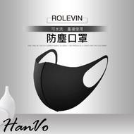 【HanVo】獨立包裝非醫療用立體透氣防塵口罩可水洗重複使用現貨 明星口罩  工地廠房騎車親膚冰絲棉口罩 A1005
