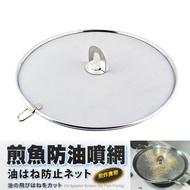 龍族煎魚防油噴專用網 TL-1691 台灣製