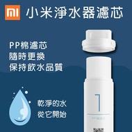 【Earldom】小米淨水器濾芯 PP棉濾芯 小米 米家淨水器 濾芯 淨水器濾芯 耗材 飲水品質 快速更換 過濾 清淨