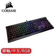 CORSAIR 海盜船 K70 RGB MK2 Low Profile 電競鍵盤 銀軸 中文