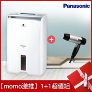 獨家贈吹風機-【Panasonic 國際牌】8L 清淨除濕機 新制一級能效(F-Y16FH)