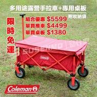 Coleman 多用途露營四輪手拉車 大容量露營推車 拖車  (CM-21989)+專用桌板 (CM-33140) 組合
