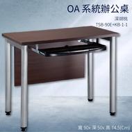 優選桌櫃系列➤深胡桃 辦公桌 TSB-90E+KB-1-1【側桌】烤銀柱腳 (主管桌 電腦桌 會議桌 桌子 辦公室)