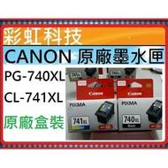 含稅 Canon PG-740XL 黑 + CL-741XL 彩 原廠墨水匣 CL741XL PG740XL 740XL
