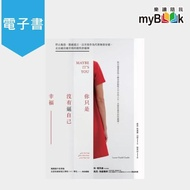 【myBook】你只是沒有逼自己幸福:停止抱怨、戳破謊言、以有效作為代替無效安慰,走出越活越苦(電子書)