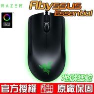 Razer 雷蛇 Abyssus Essential 地獄狂蛇 電競滑鼠 7200DPI 光學滑鼠