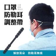 【口罩防勒耳調整帶】口罩延長帶 口罩護耳器 口罩神器 護耳神器 口罩減壓繩 耳朵掛鉤 防疫