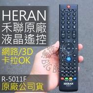 【原廠公司貨】R-5012C R-5011F 禾聯液晶電視遙控器 卡拉OK/網路