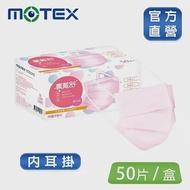 【MOTEX 摩戴舒】平面醫用口罩 大包裝 50片(雙鋼印內耳掛 )櫻花粉