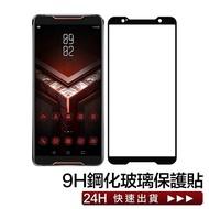 ASUS華碩 ROG2 Phone ZS660KL ROG1 ZS600KL 鋼化保護貼 滿版 玻璃膜 防爆 全屏覆蓋