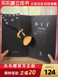 Wei Ya recommends Le Fun Little Prince Pop-up Book 3d Hardcover Collection Genuine Original Masterpiece Novel Children's Books Send Men and Women Friends Couples New Year Birthday Gifts Best-selling Books Picture Books Fairy Tale Books Gifts Non-English