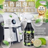 衣麗亮白 氣炸鍋專用 天然檸檬油清潔泡泡 專用清潔劑(500ml)