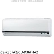 《全省含標準安裝》國際牌【CS-K36FA2/CU-K36FHA2】變頻冷暖分離式冷氣5坪
