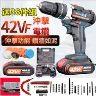 台灣出貨 衝擊鑽 1電1充 送38件工具 42VF 充電 電鑽 電動工具 CP勝 牧田 Bosch 米沃奇 父親節
