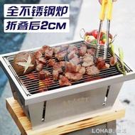燒烤架家用木炭不銹鋼加厚折疊小型戶外304野外便攜碳烤燒烤爐 雙十一購物節