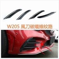 BENZ 賓士 W205 S205 2019 風刀 霧燈 裝飾 霧燈框 碳纖維 碳纖 C250 C300 C43 AMG