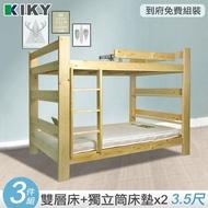 【KIKY】現貨米露白松雙層床架3件組(雙層床+床墊X2)