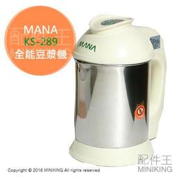 【配件王】公司貨 一年保 MANA 全能豆漿機 KS-289 五穀養生漿 粥品 濃湯