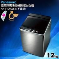 ★買就送Arnold Palmer 吸濕毯★Panasonic國際牌12kg超變頻直立式洗衣機 NA-V120EBS/S