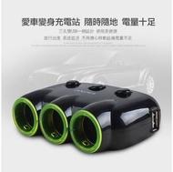 【品質保證】Awei 用維 C-35 高規 車用 充電器 一分三 2.1A 充電 快充 擴充