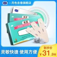 大衛驗孕棒6支裝測孕筆+10條早早孕檢測試紙準確測懷孕HCG驗孕卡(499.0)