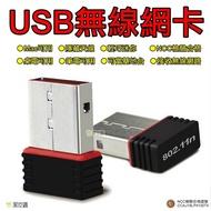 【寶貝屋】USB迷你無線網卡 高速150M 支援XP/W7/W8/W10 無線網路卡 隱藏天線 桌機 筆電使用WiFi