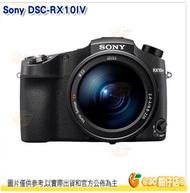 【領券享95折】 Sony DSC-RX10IV 數位相機 索尼公司貨 RX10M4 RX10 IV 4K F2.4-4 24-600mm