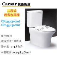 🔸HG水電🔸 Caesar 凱撒衛浴 二段式超省水馬桶 CF1341 CF1441 免運