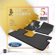 9Ag╭海馬黃金腳踏墊 適用於:focus kuga escape ecosport 嘉年華 Ford 福特