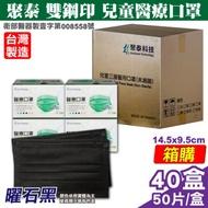 聚泰 聚隆 兒童醫療口罩(曜石黑)-50入x40盒(箱購)