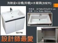 《Cozy衛浴》洗臉盆+浴櫃(吊櫃)+水龍頭+全部配件 寬70x深46x高62cm 100%防水PVC發泡板