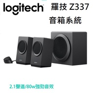 Logitech 羅技 Z337 音箱系統【德總電腦全新商品含發票】
