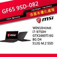專業優化+高頻DRAM 微星 GF65 9SD-082TW   i7-9750H/GTX1660TI/16G/512G